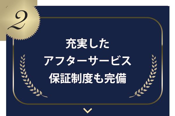 横浜の探偵【あるく探偵調査室】が選ばれるポイント 充実したアフターサービス