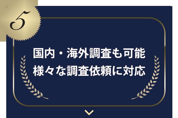 横浜の探偵【あるく探偵調査室】が選ばれるポイント 国内・海外調査可能