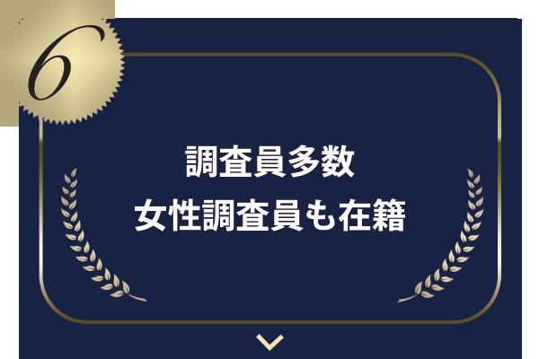 横浜の探偵【あるく探偵調査室】が選ばれるポイント 探偵多数在籍 女性担当在籍