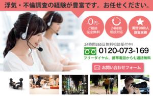 横浜の浮気調査「あるく探偵捜査室」フリーダイヤル24時間無料受付中