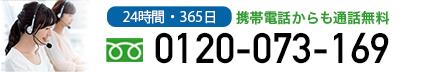 横浜の探偵事務所|あるく探偵調査室「Tel0120-07-3169」