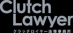クラッチロイヤー法律事務所