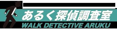 横浜の探偵【あるく探偵調査室】横浜の探偵事務所 浮気・不貞・行方不明調査実績No.1
