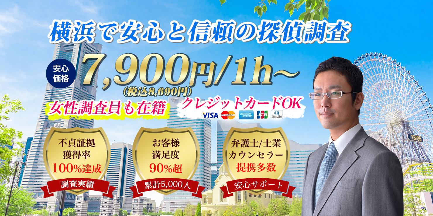 横浜で浮気調査の探偵なら「あるく探偵調査室」