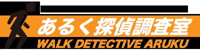 あるく探偵調査室|横浜駅の探偵事務所 浮気・不貞・行方不明調査実績No.1