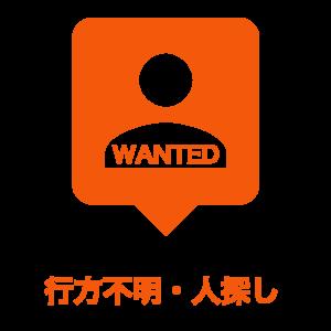 行方不明調査 人探し調査 横浜